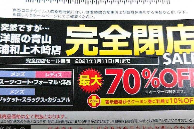 閉店セール実施中「洋服の青山 浦和上木崎店」が完全閉店へ