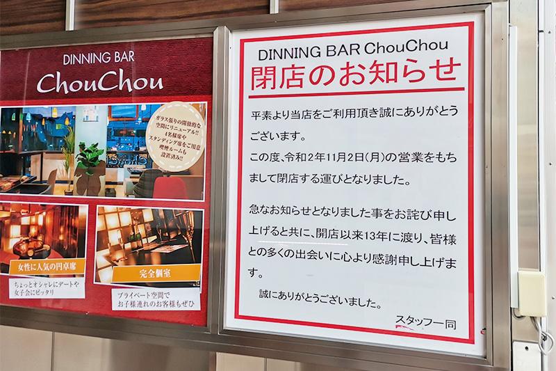 南浦和のダイニングバー「Chou Chou(シュシュ)」11月2日で閉店へ