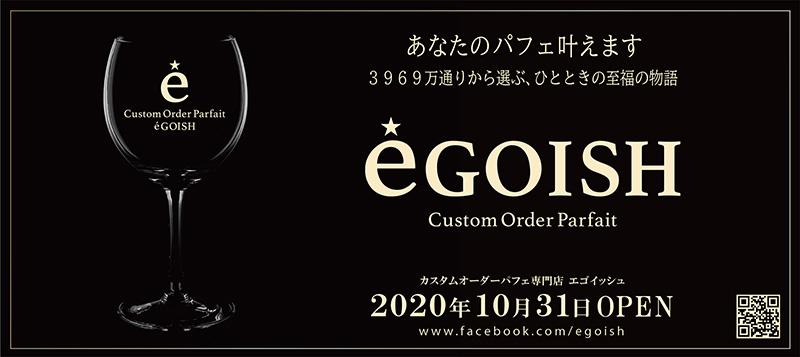 éGOISH(エゴイッシュ)