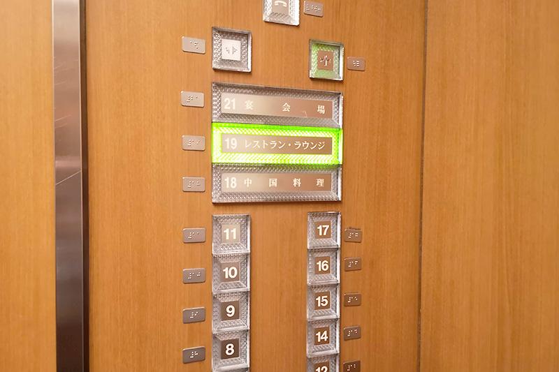 ロイヤルパインズホテル浦和のエレベーター