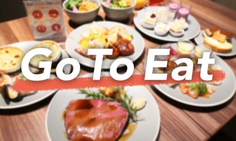 浦和「Go To Eat キャンペーン」を利用しよう!仕組みや使い方など
