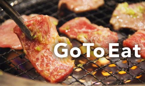 浦和でGo To Eatでネット予約できる焼肉店は?