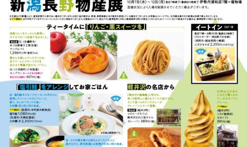 浦和伊勢丹7階で「新潟長野物産展」10月7日〜12日まで開催!