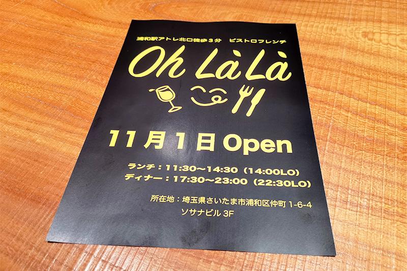 Oh LàLà(ウララ)11月1日オープン