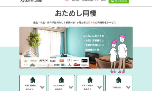 さいたま市で気軽に同棲を「おためし同棲」日本初のサービスがスタート