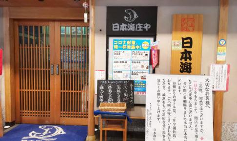 浦和ワシントンホテルの「日本海庄や 浦和店」が10月31日で閉店へ