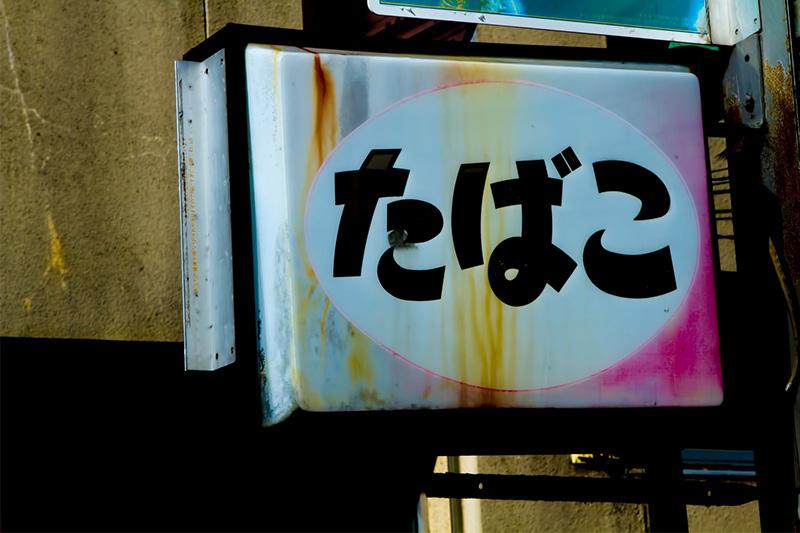 【喫煙OK】浦和でタバコが吸えるお店