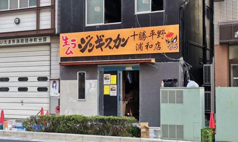ジンギスカンのお店「十勝平野 浦和店」がとんかつブー太の跡地にオープンするみたい