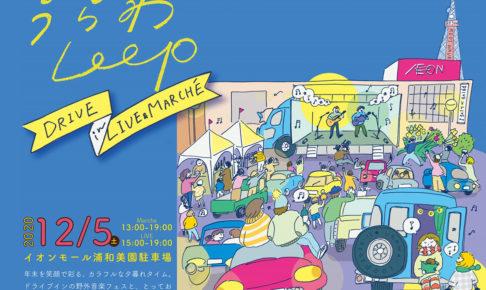 イオンモール浦和美園で「ドライブイン音楽フェス&マルシェ」12月5日開催!