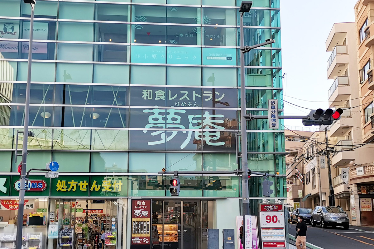 浦和駅東口すぐの「夢庵 浦和駅東口店」が11月29日で閉店へ