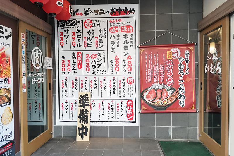 味噌ラーメン専門「北海道らーめん ひむろ 南浦和店」入り口