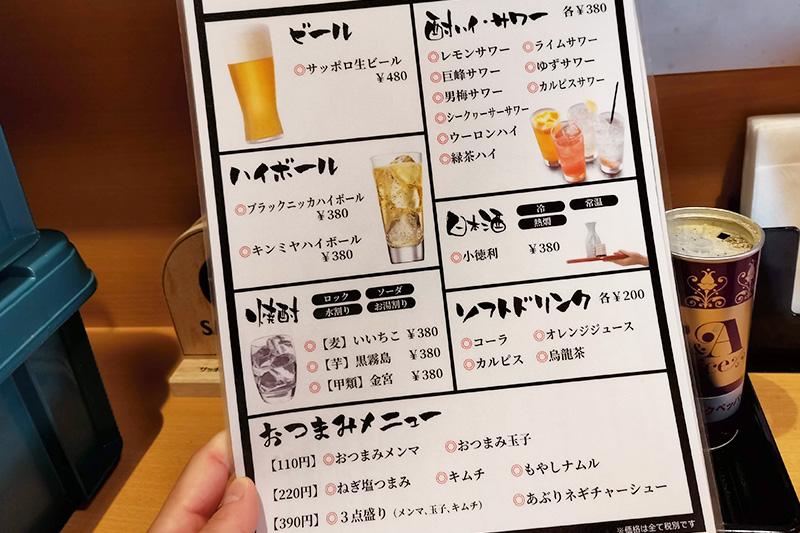 味噌ラーメン専門「北海道らーめん ひむろ 南浦和店」ドリンクメニュー