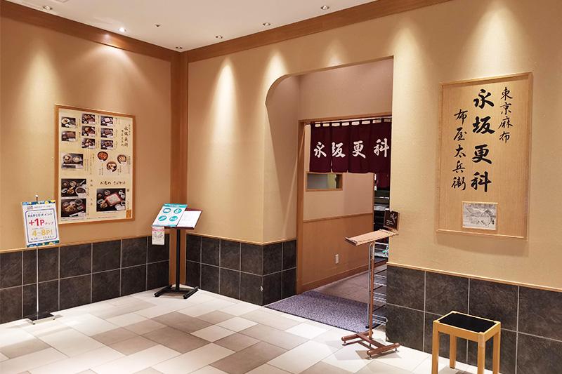浦和パルコの永坂更科の跡地には「麺工房 凜や」が12月15日オープン