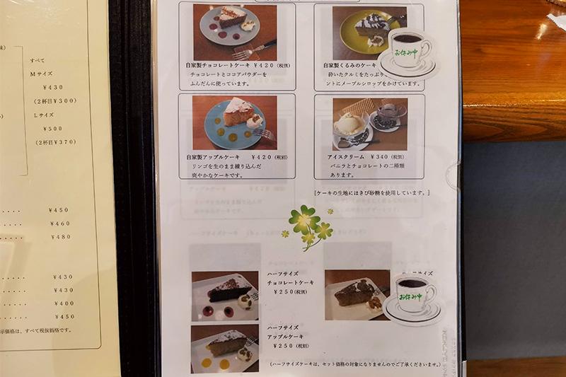 nicole(ニコル)自家製ケーキメニュー