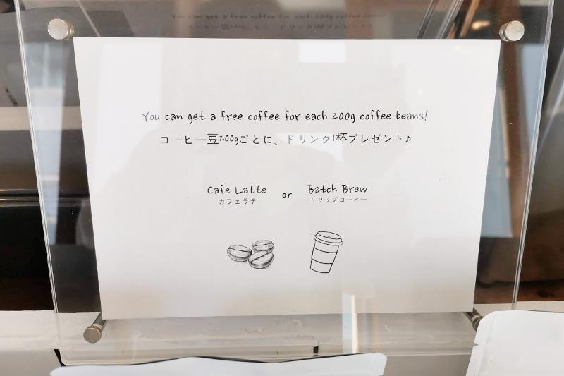 コーヒー1杯プレゼントの張り紙