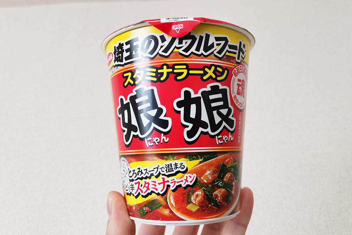 埼玉ソウルフード、娘娘スタミナラーメンのカップ麺を食べてみた