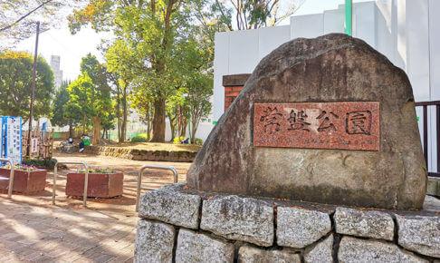 改修中の常盤公園は2022年夏に工事終了予定