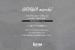 浦和伊勢丹で「URAWA marche」11月27日(金)〜29日(日)まで開催