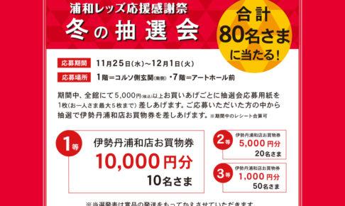 浦和伊勢丹で「浦和レッズ応援感謝祭」12月5日(火)まで開催!
