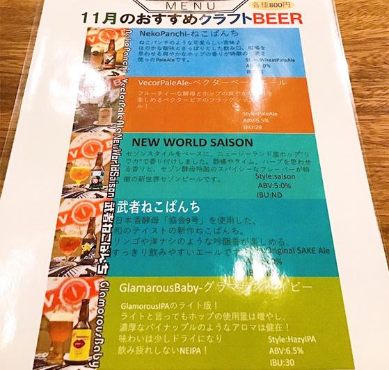 クラフトビールメニュー