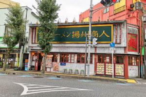 中国ラーメン「揚州商人 北浦和店」2021年1月24日で閉店へ