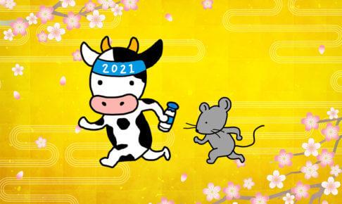 【2021年初売り】浦和にある各商業施設の初売り・福袋情報まとめ