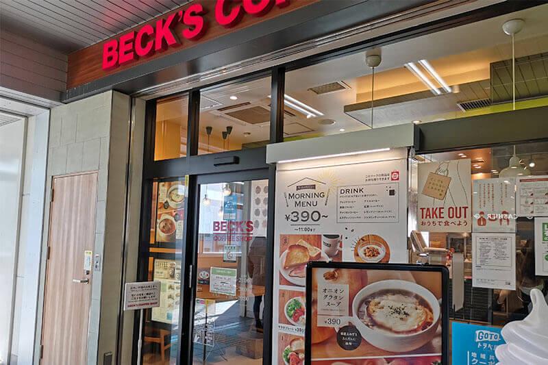 ベックスコーヒー 北浦和店