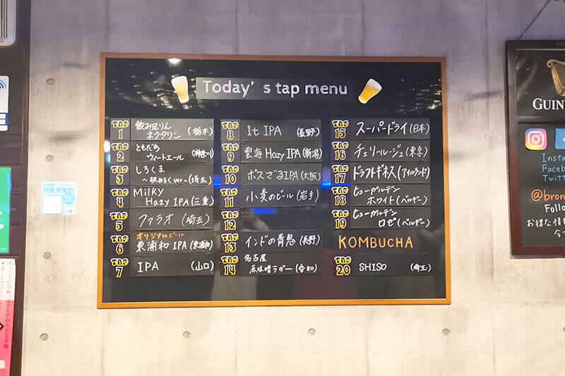 東浦和 Bronx(ブロンクス)クラフトビールメニュー