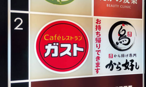 ガスト 浦和駅西口店がいつの間にか、唐揚げ専門店「から好し」併設店になってた