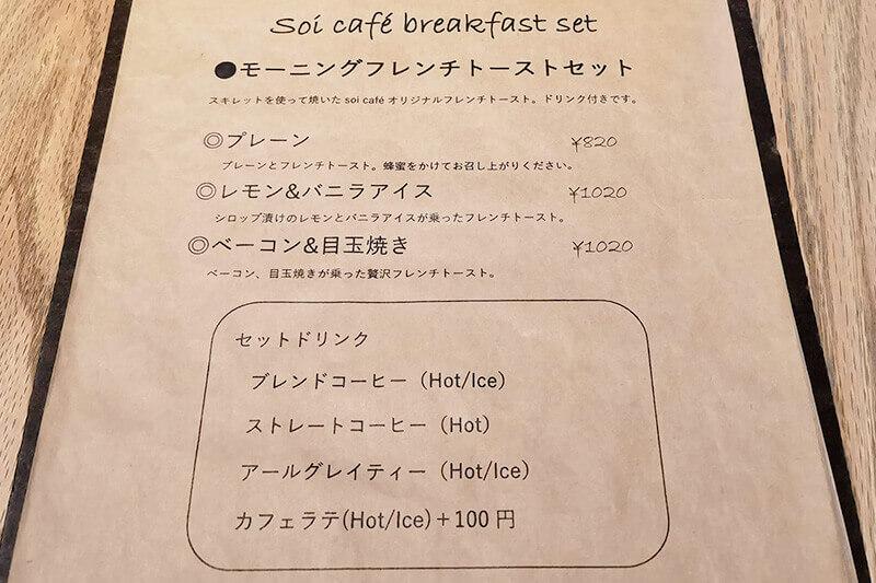 soi cafe モーニングメニュー