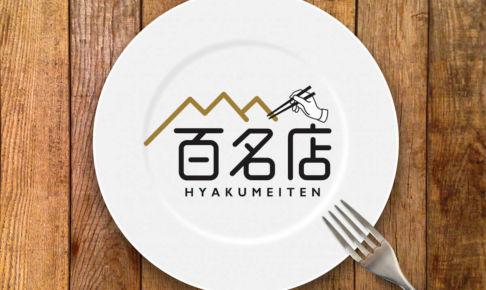 浦和で食べログ百名店2020に載ったお店まとめ