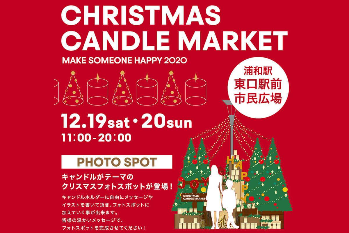 浦和パルコ前でクリスマスイベント「CHRISTMAS CANDLE MARKET」開催!