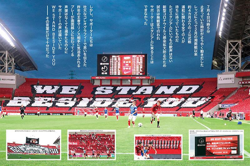 スポニチ「写真で振り返る浦和レッズ2020」12月25日発売