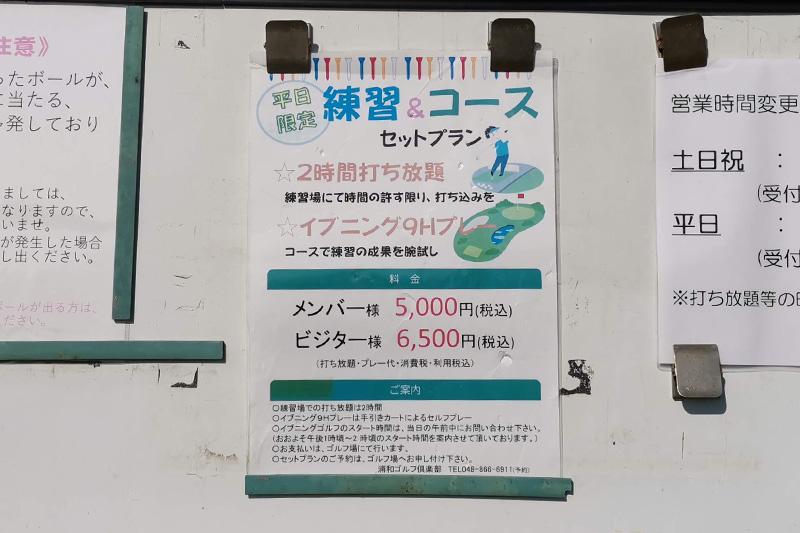 浦和新日本ゴルフ練習場料金