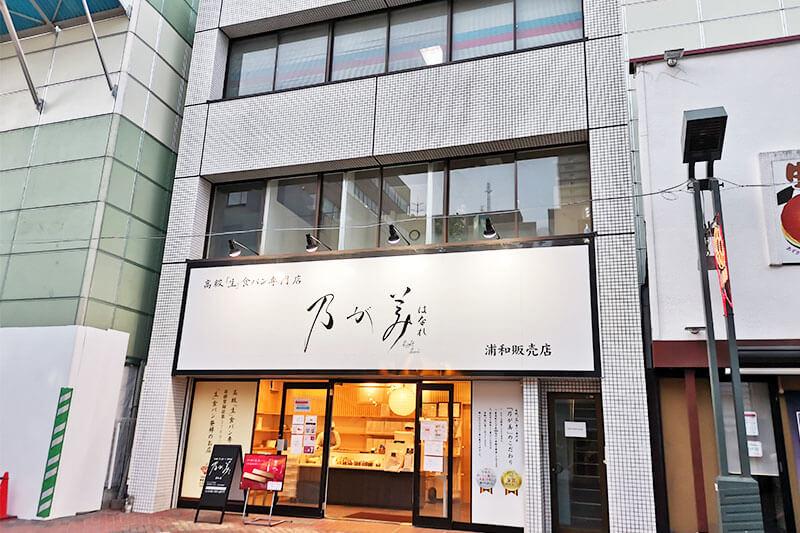 浦和駅西口に「安心安全セルフ脱毛CoCo」1月中旬オープン