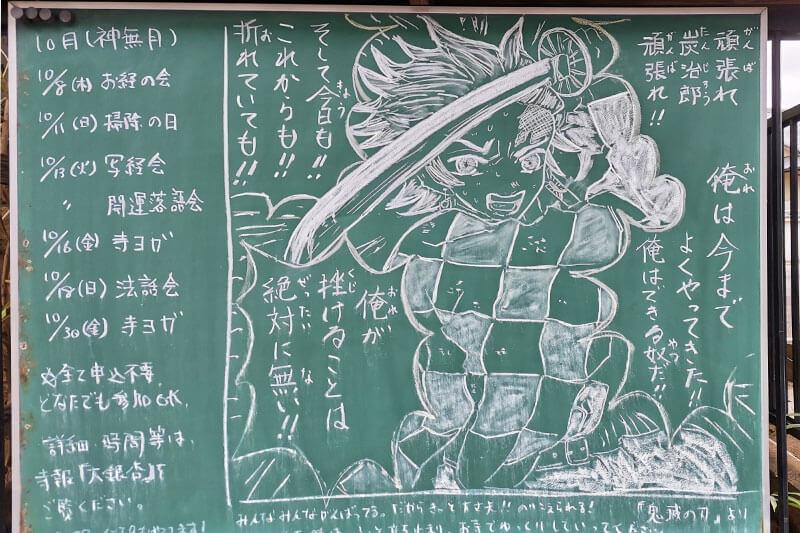 円蔵寺の黒板