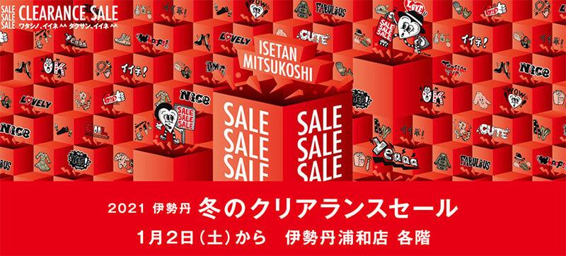 浦和伊勢丹の2021年新春セール・バーゲン情報