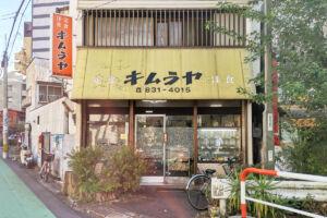 北浦和の老舗食堂「キムラヤ」が2021年1月で閉店へ