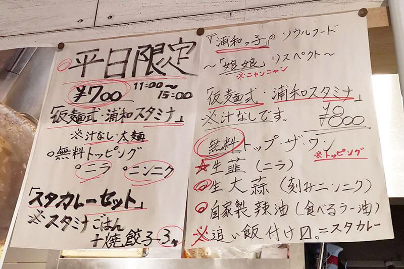 (仮)麺食堂メニュー