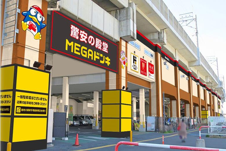 MEGAドン・キホーテ 武蔵浦和店が3月26日オープン!ビバホーム跡地に!