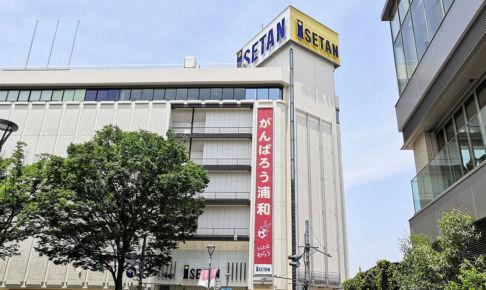 伊勢丹浦和店は1月8日から当面の間、営業時間短縮へ