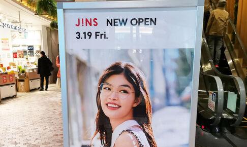 メガネ屋さん「JINS」がアトレ浦和にオープンするみたい