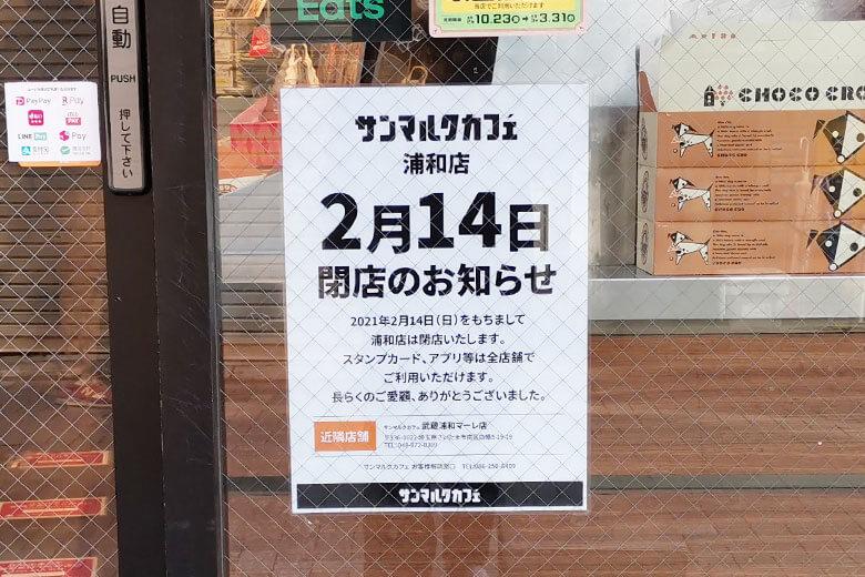 【悲報】サンマルクカフェ浦和店が2月14日で閉店へ
