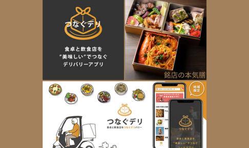 地域密着のフードデリバリー 「つなぐデリ」が浦和でも3月よりサービス開始!