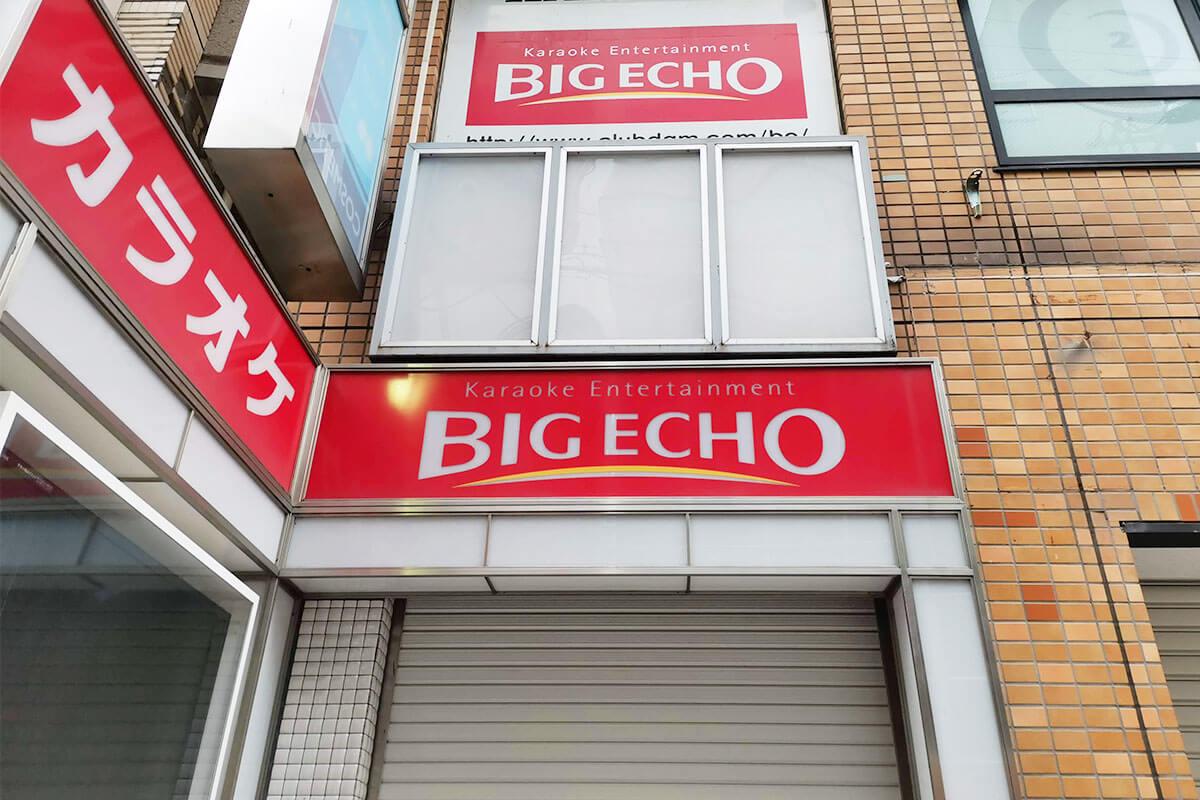 ビッグエコー浦和店がグランドオープン?リニューアルするのかな