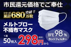 限定クーポンあり!地元企業が「市民還元マスク」50枚入り298円から販売開始