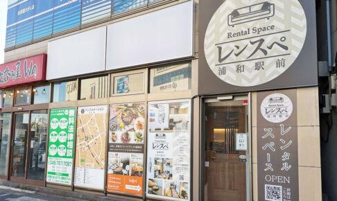 浦和駅東口のレンタルスペース「レンスペ」が3月7日で閉店へ