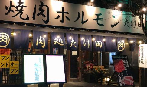 卓上レモンサワーサーバー「焼肉ホルモンたけ田 北浦和店」4月13日オープン