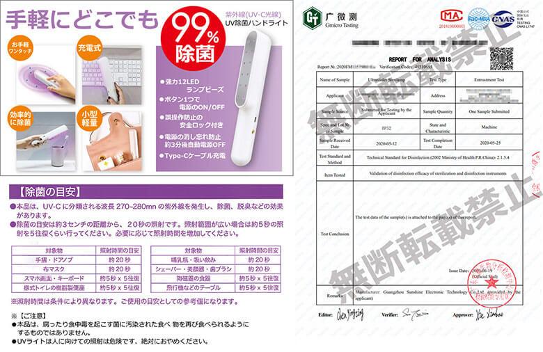 テレビ埼玉でも紹介された「UV除菌ハンドライト」を浦和の会社が販売してます