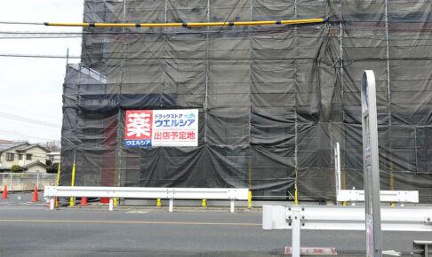 紳士服の青山 浦和上木崎店の跡地は「ウエルシア」に